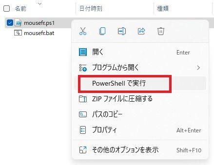 PowerShellの実行方法