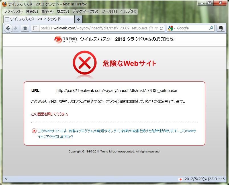 ウイルスバスター2012クラウドからのお知らせ:危険なWebサイト:このWebサイトは、有害なプログラムを転送するか、オンライン詐欺に関係していることが確認されています。この画面を閉じて下さい。
