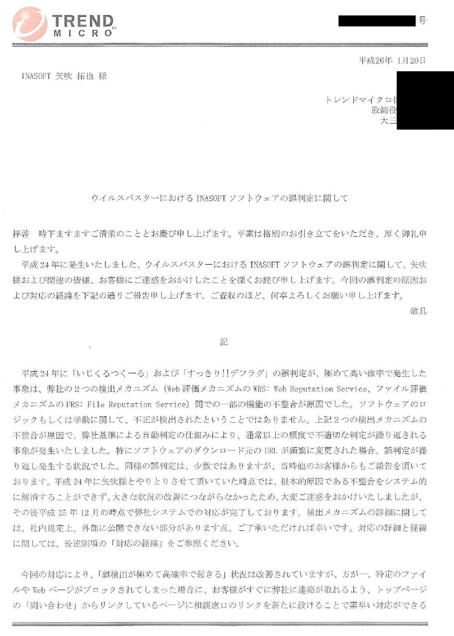 ウイルスバスターにおけるINASOFTソフトウェアの誤判定に関して1/2