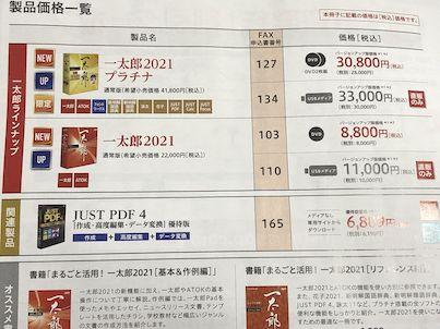 バージョンアップ版は最安値で8800円