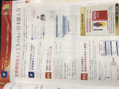 一太郎に同梱されるATOKは「ATOK for Windows 一太郎2021 Limited」と呼ぶ