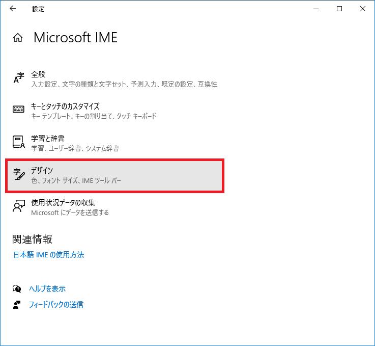 Microsoft IME設定画面の「デザイン」