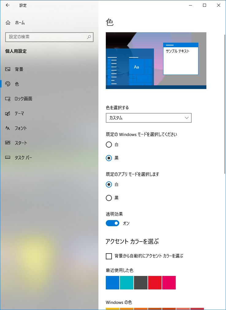 Windowsの一般の色の設定が出てきてしまい、IMEに関する設定ができない