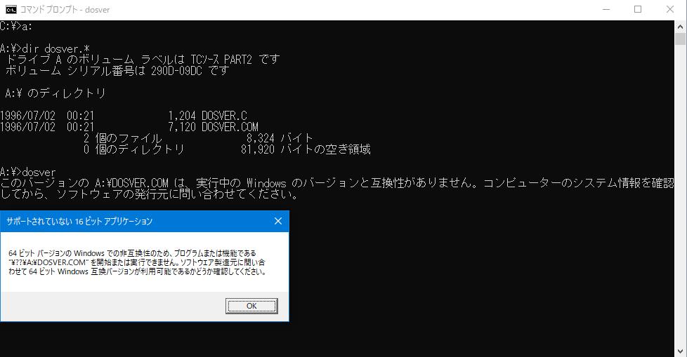 そうだ。MS-DOS用バイナリは16bitだった