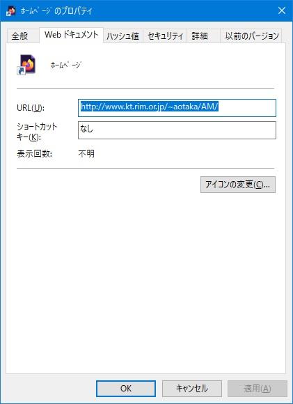 「ホームページ」のリンク先