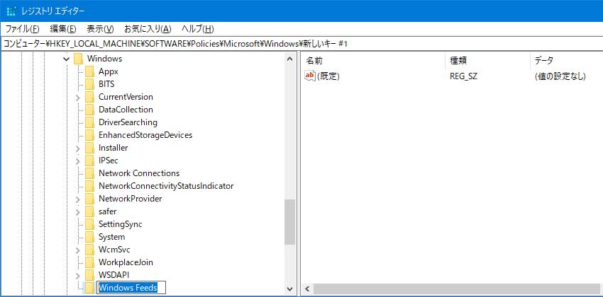Windows Feedsサブキーを作成