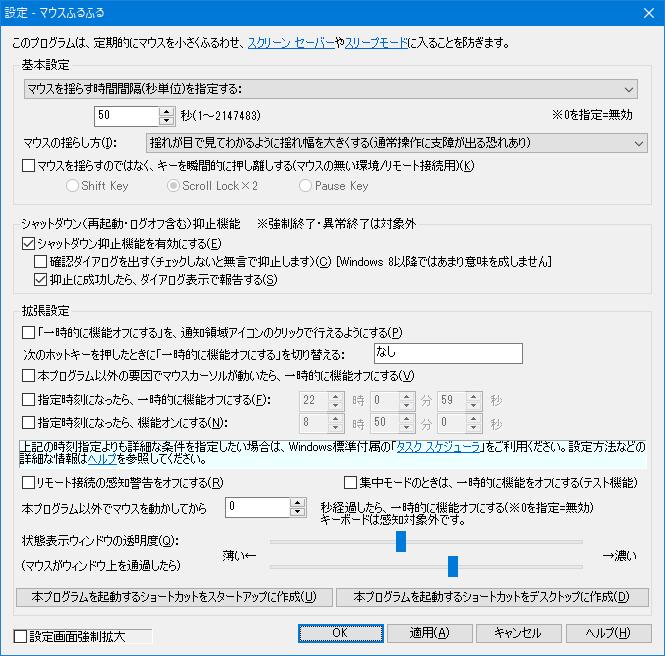 マウスふるふる</b> version 1.18.00β