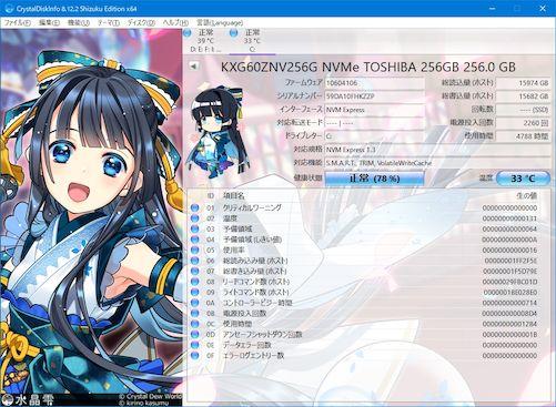参考:CrystalDiskInfo Shizuku Edition