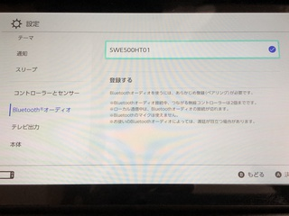 Nintendo SwitchのBluetoothイヤホン認識